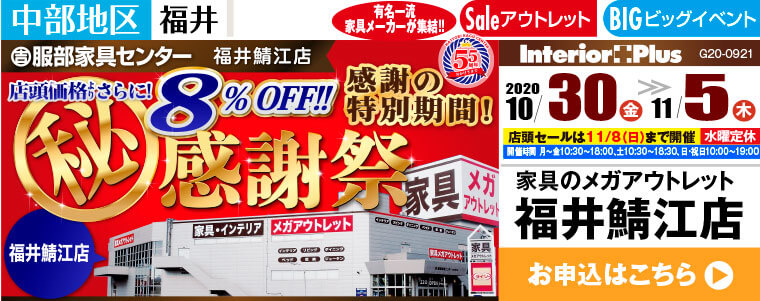 マル秘感謝祭|服部家具センター 家具のメガアウトレット 福井鯖江店