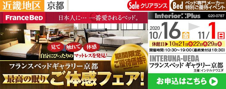 フランスベッドギャラリー京都 最高の眠り ご体感フェア!