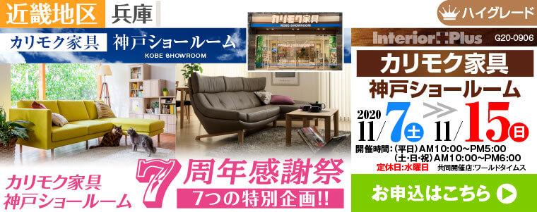 カリモク家具 神戸ショールーム 7周年感謝祭