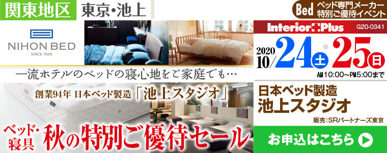 日本ベッド製造 ベッド・寝具 秋の特別ご優待セール 日本ベッド製造 池上スタジオ