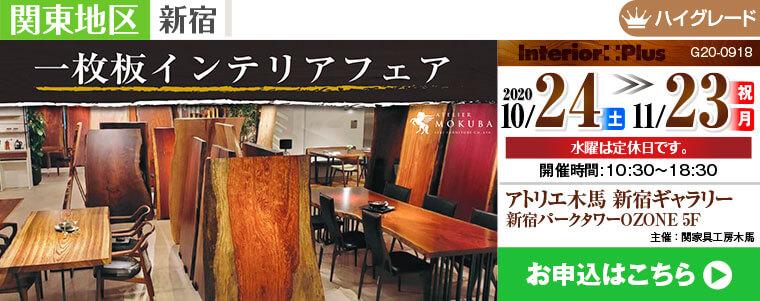 一枚板 インテリアフェア|アトリエ木馬 新宿ギャラリー