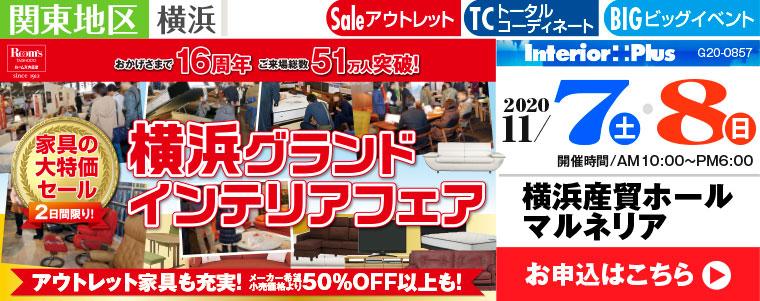 横浜グランドインテリアフェア 家具の大特価セール|横浜産貿ホール マルネリア