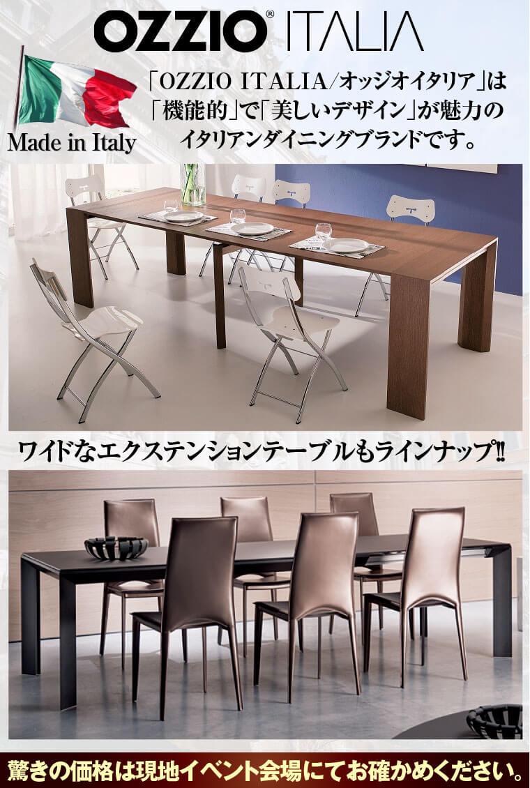 オッジオイタリアのダイニングテーブル