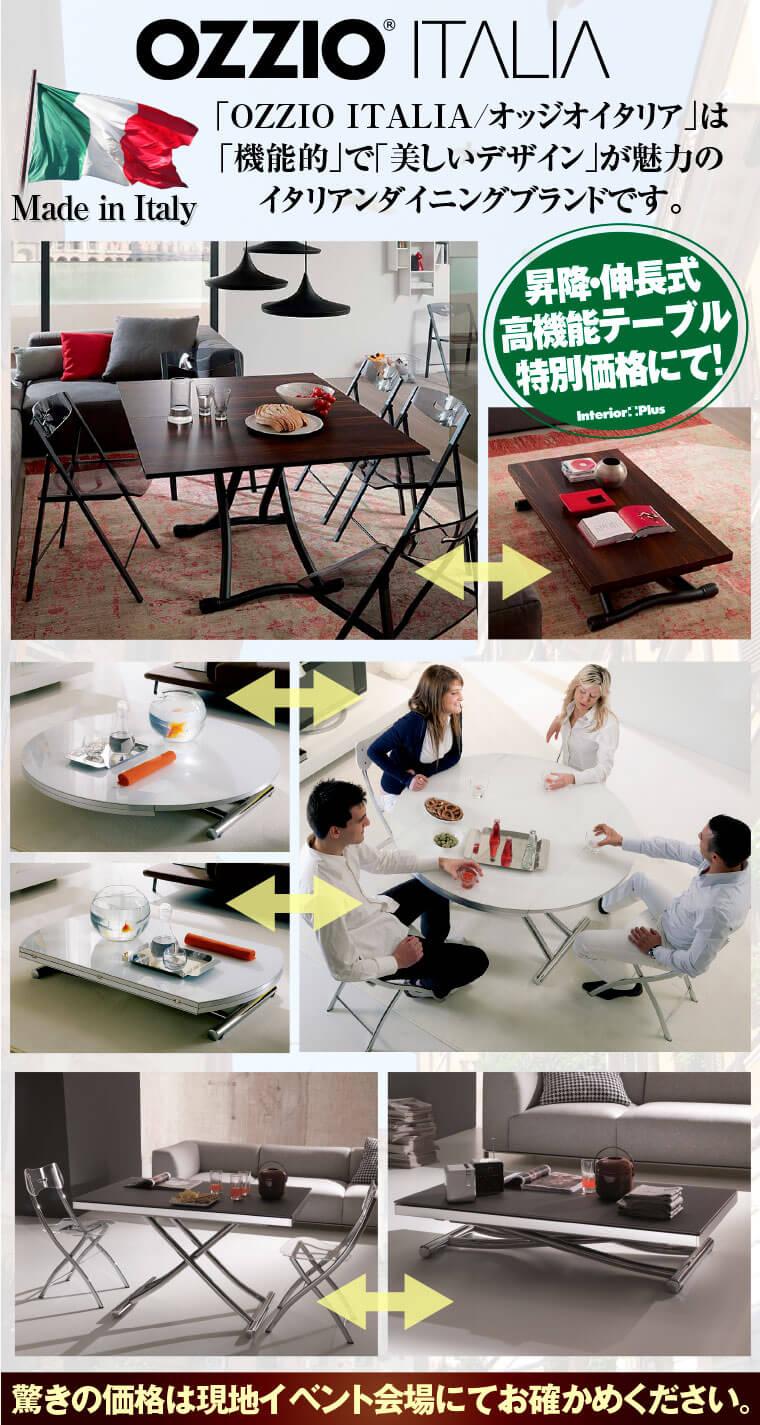 オッジオイタリアの機能性デザインテーブル