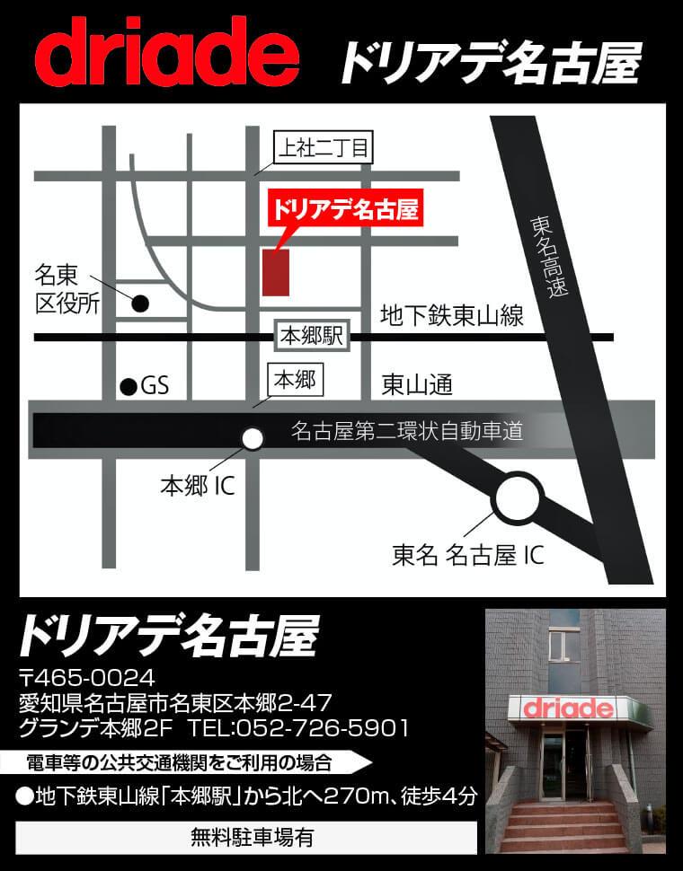ドリアデ名古屋へのアクセス