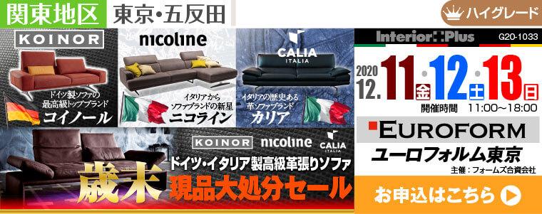 ドイツ・イタリア製高級革張りソファ 歳末現品大処分セール|五反田TOC