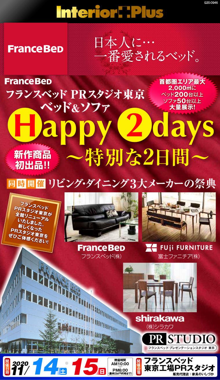 フランスベッド PRスタジオ東京 ベッド&ソファ Happy 2days