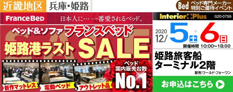 フランスベッド ベッド&ソファ 2020 姫路港ラストセール in 姫路
