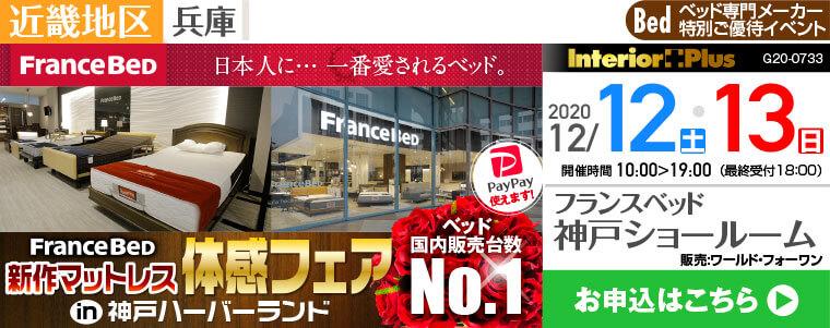 フランスベッド 新作マットレス体感フェア in 神戸ハーバーランド