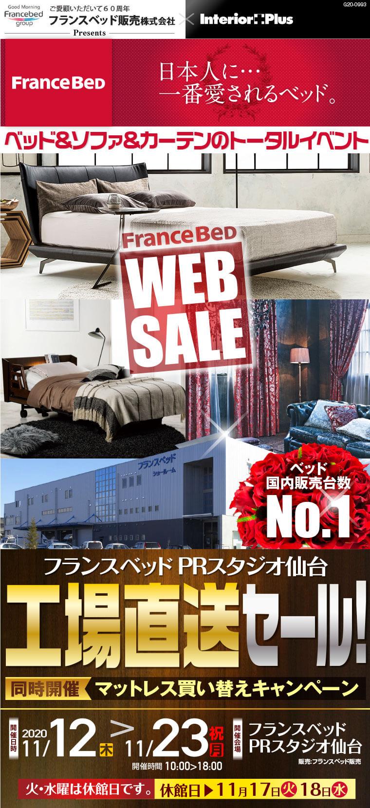 フランスベッド PRスタジオ仙台 工場直送セール!
