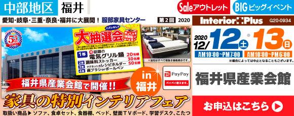 家具の特別インテリアフェア|福井県産業会館