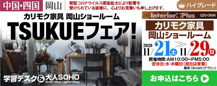 カリモク家具 TSUKUEフェア!|カリモク家具 岡山ショールーム