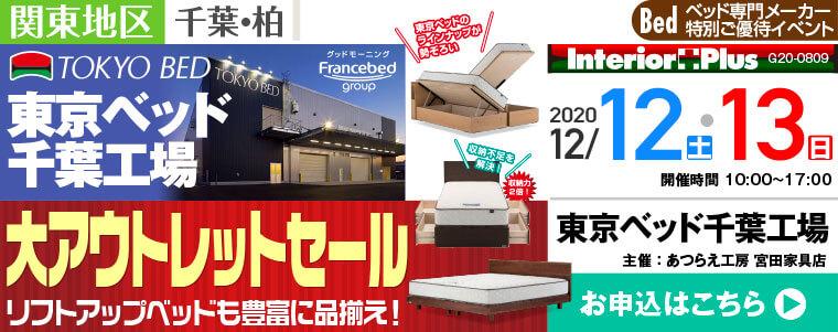 東京ベッド 千葉工場 大アウトレットセール