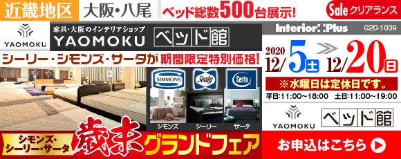 シモンズ・シーリー・サータ 歳末グランドフェア|大阪 YAOMOKUベッド館