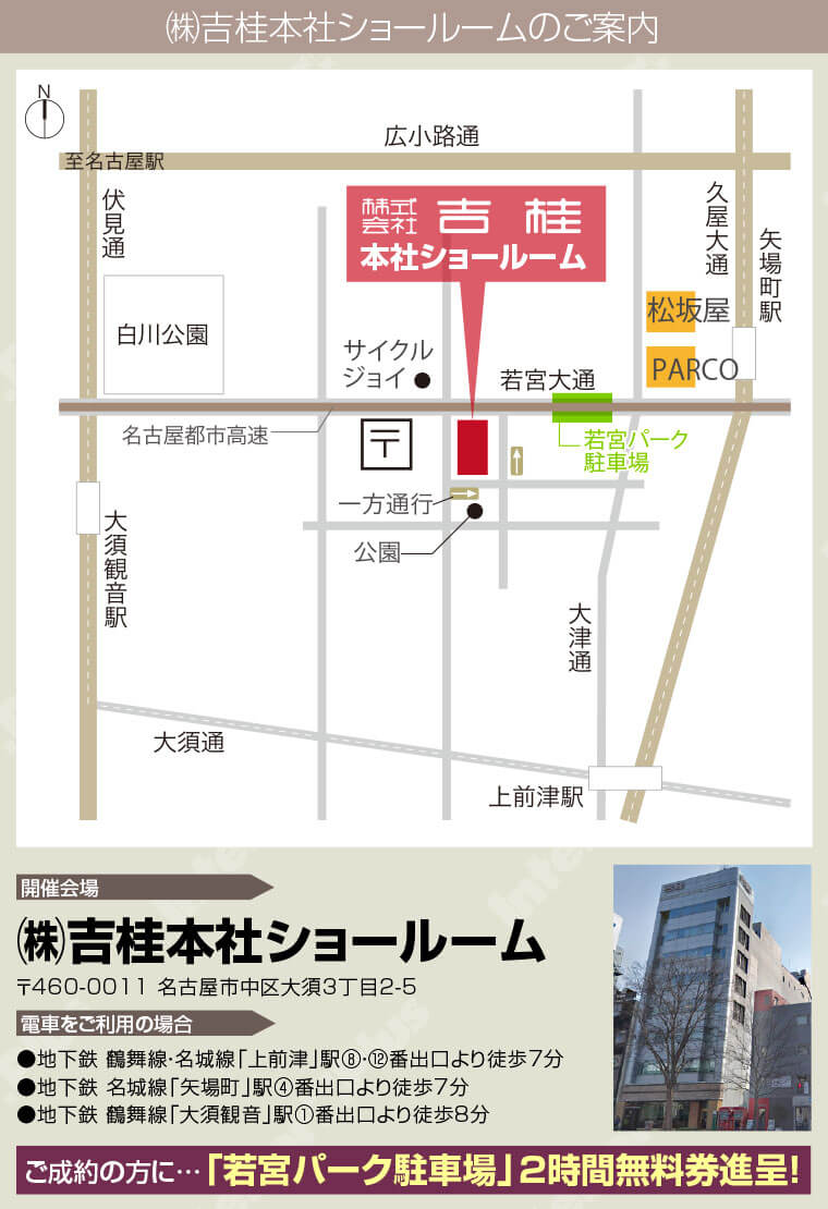 吉桂本社ショールームへのアクセス