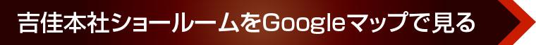 吉佳本社ショールームをGoogleマップで見る