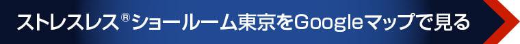 ストレスレス®ショールーム東京をGoogleマップで見る