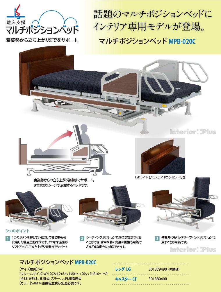 マルチポジションベッド