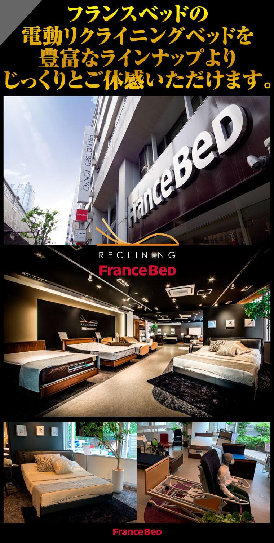 フランスベッド六本木電動ベッドショールーム
