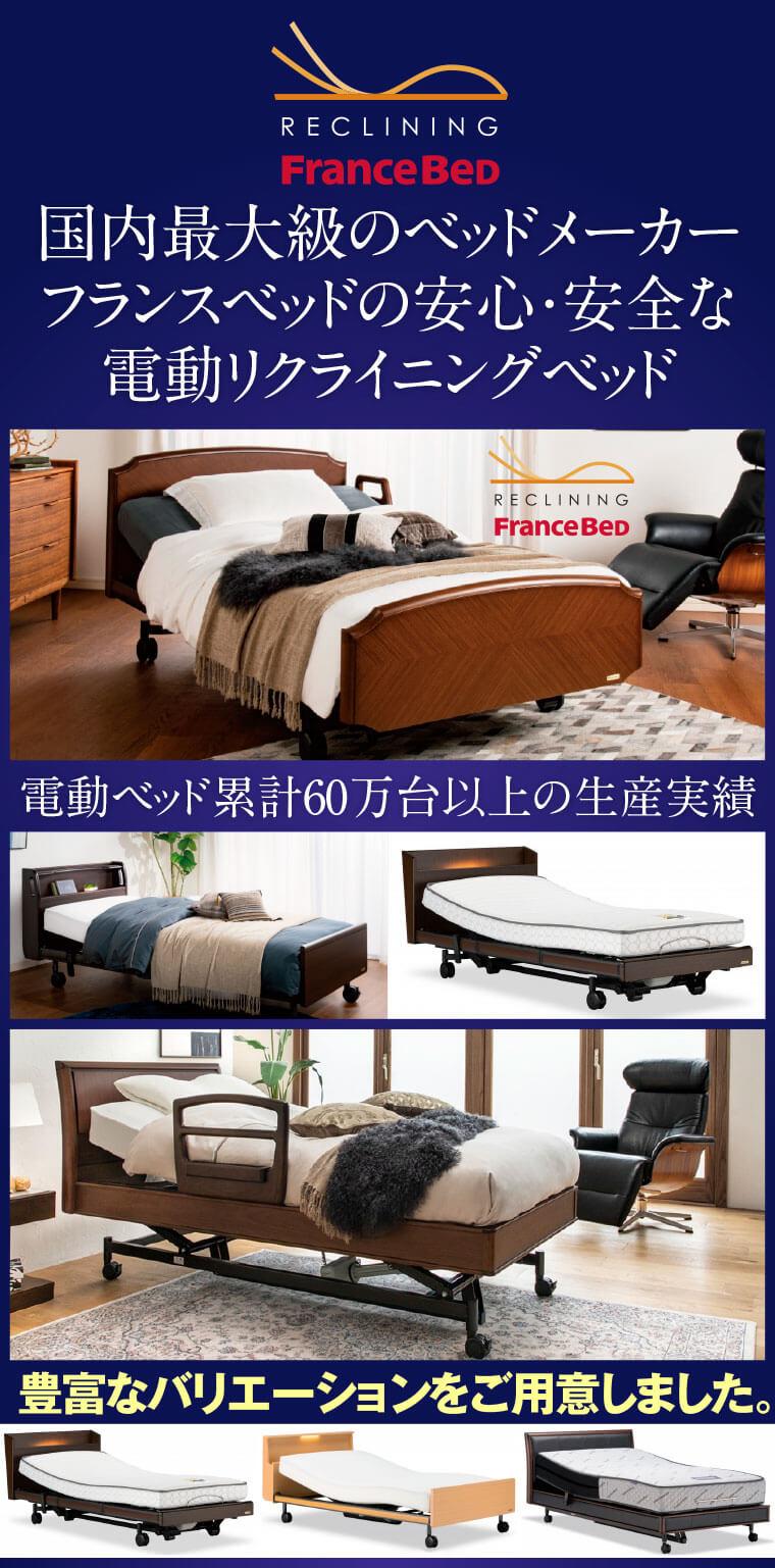 フランスベッドの電動ベッド