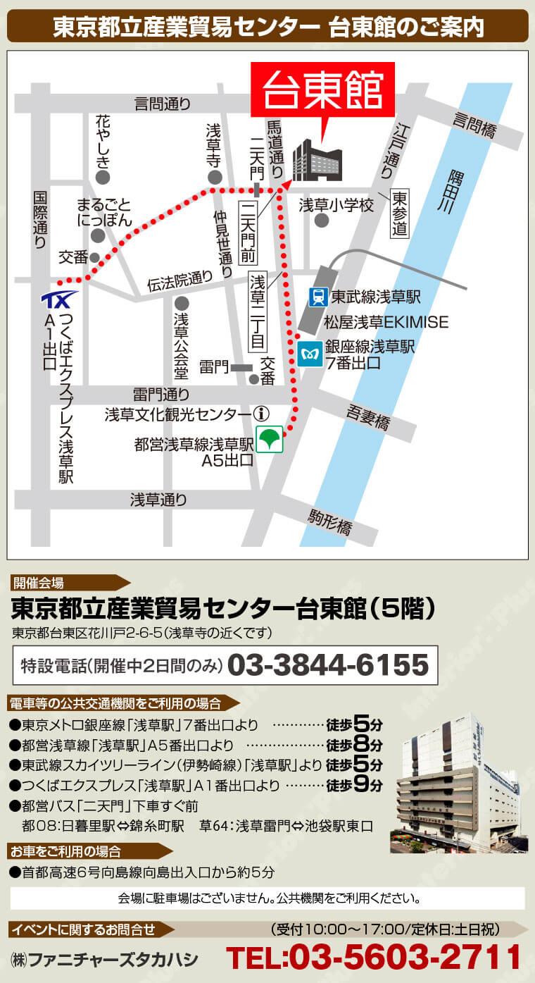 東京都立産業貿易センター 「台東館」へのアクセス