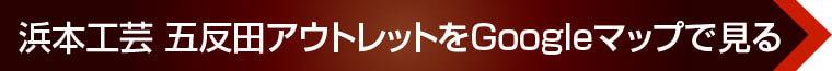 浜本工芸 五反田アウトレットをGoogleマップで見る