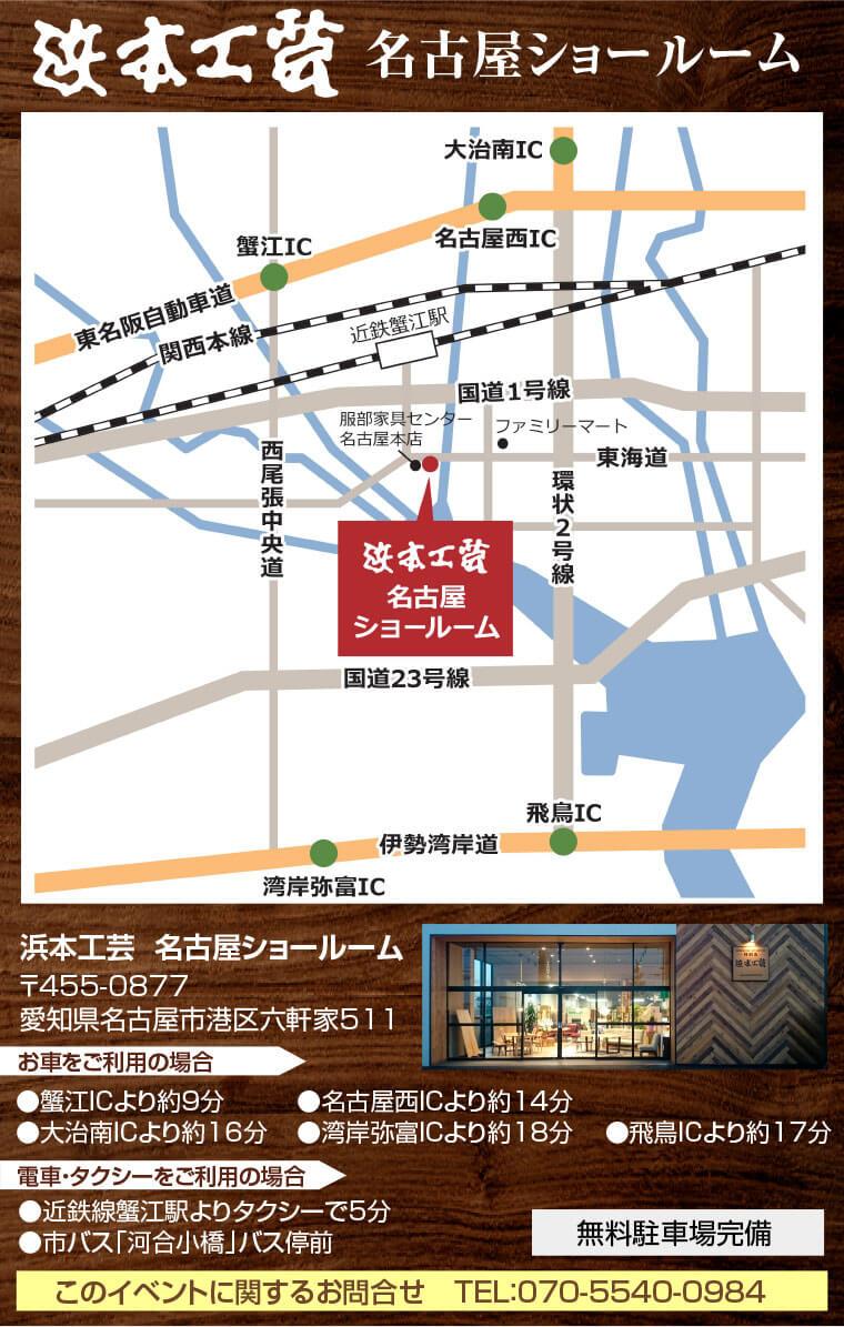 浜本工芸 名古屋ショールームへのアクセス