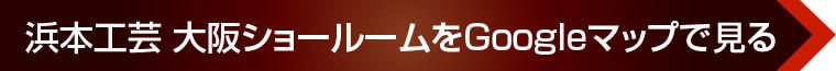 浜本工芸 大阪ショールームをGoogleマップで見る