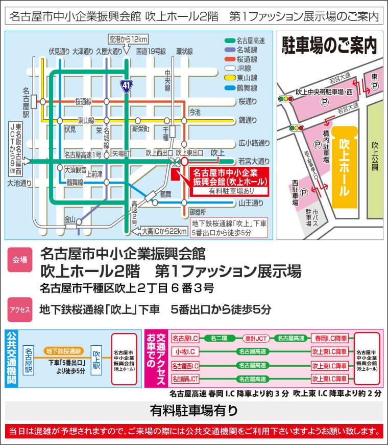 名古屋市中小企業振興会館 吹上ホール2階 第1ファッション展示場のご案内