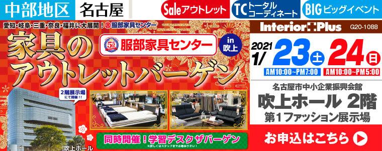 家具のアウトレットバーゲン|名古屋吹上ホール