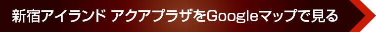 新宿アイランド アクアプラザをGoogleマップで見る