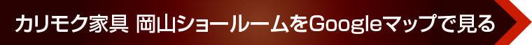 カリモク家具 岡山ショールームをGoogleマップで見る