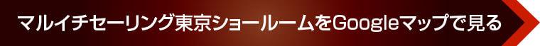 マルイチセーリング東京ショールームをGoogleマップで見る