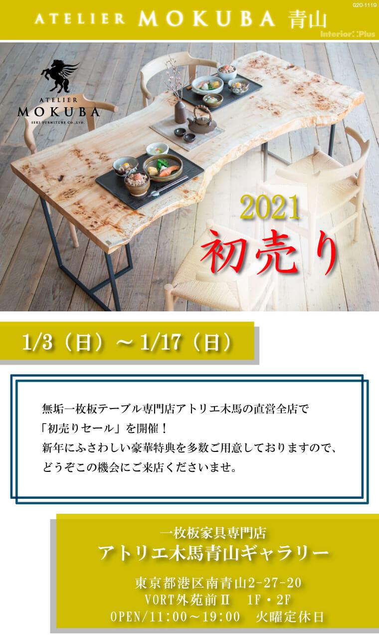 アトリエ木馬 青山プレミアムギャラリー 2021 初売りセール