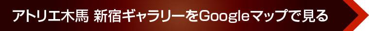 アトリエ木馬 新宿ギャラリーをGoogleマップで見る