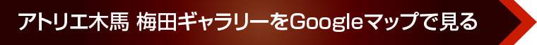 アトリエ木馬 梅田ギャラリーをGoogleマップで見る