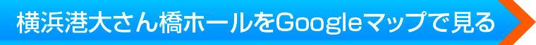 横浜港大さん橋ホールをGoogleマップで見る