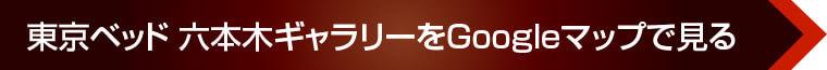 東京ベッド 六本木ギャラリーをGoogleマップで見る
