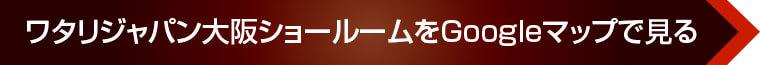 ワタリジャパン大阪ショールームをGoogleマップで見る