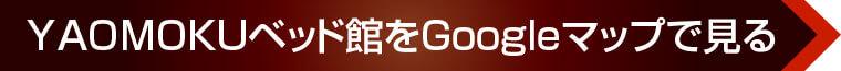 YAOMOKUベッド館をGoogleマップで見る