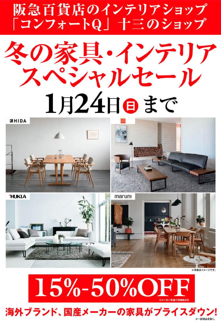冬の家具・インテリアスペシャルセール|コンフォートQ 十三ショップ