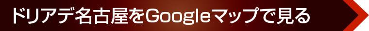 ドリアデ名古屋をGoogleマップで見る