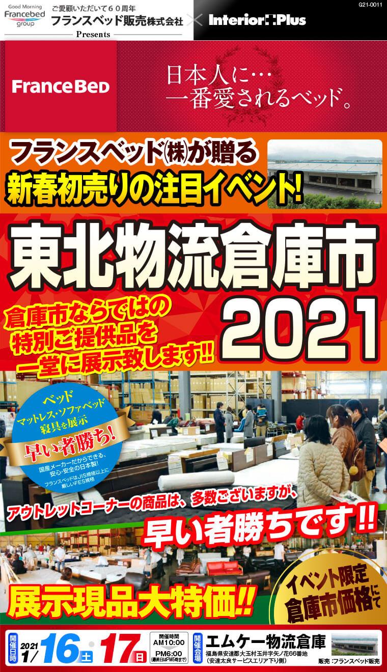 フランスベッド 東北物流倉庫市2021|福島 エムケー物流倉庫