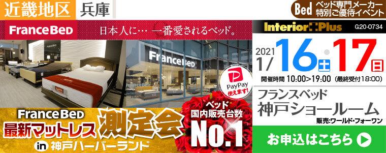 フランスベッド 最新マットレス測定会 in 神戸ハーバーランド
