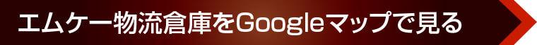 エムケー物流倉庫をGoogleマップで見る