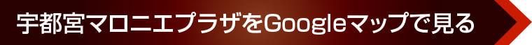 宇都宮マロニエプラザをGoogleマップで見る
