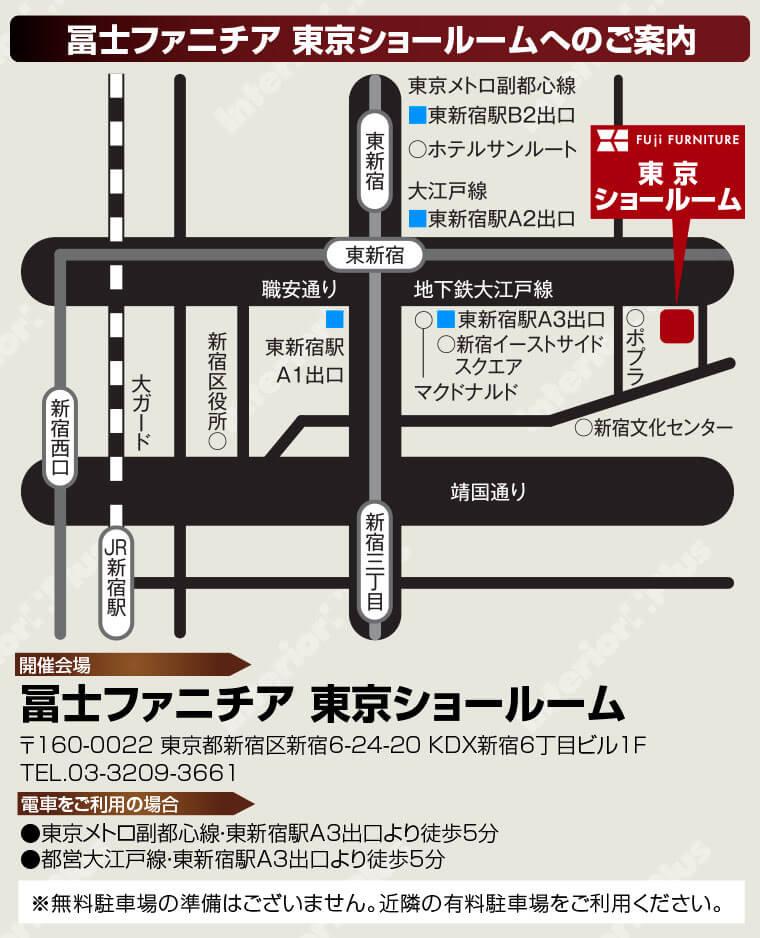 冨士ファニチア 東京ショールームへのアクセス
