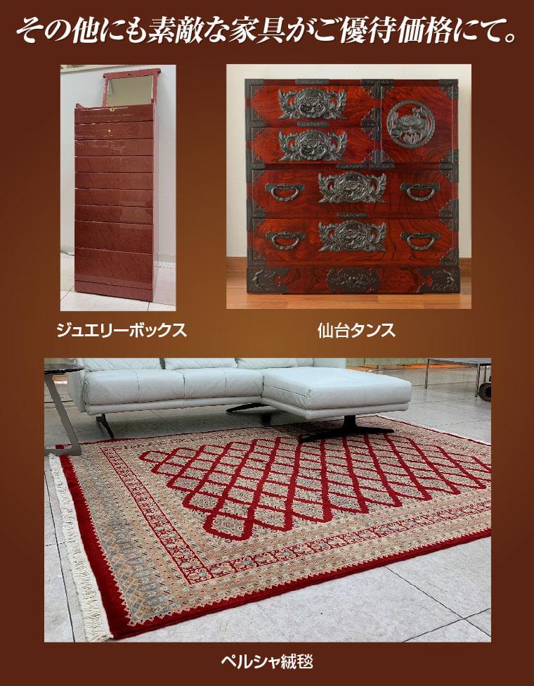 仙台タンス、ペルシャ絨毯