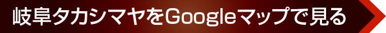 岐阜タカシマヤをGoogleマップで見る