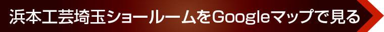 浜本工芸埼玉ショールームをGoogleマップで見る